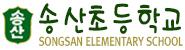 송산초등학교 로고 메인페이지 바로가기
