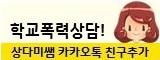 경기도교육청 학생안전과_온라인 학교폭력 피해상담 사이트「상다미쌤」홍보